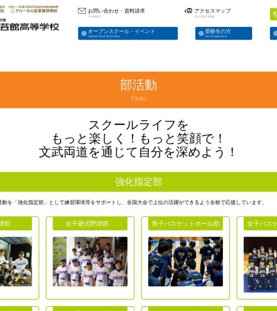 Screenshot of www.gakugeikan.ed.jp
