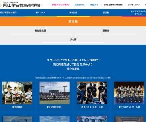 Screenshot of www.gakugeikan.ed.jp