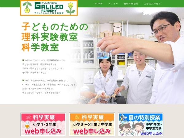 Screenshot of www.galileo-academy.jp