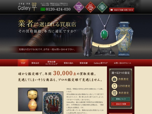 Screenshot of www.gallery-sui.com