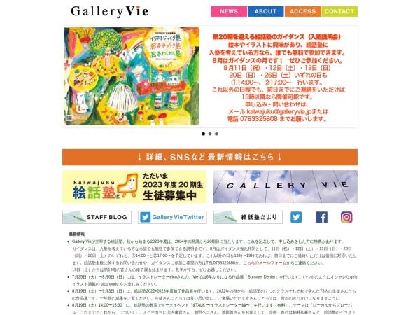 Gallery Vie