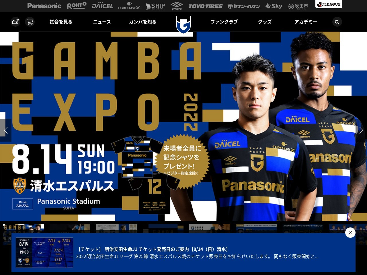 http://www.gamba-osaka.net/news/index/no/6784/