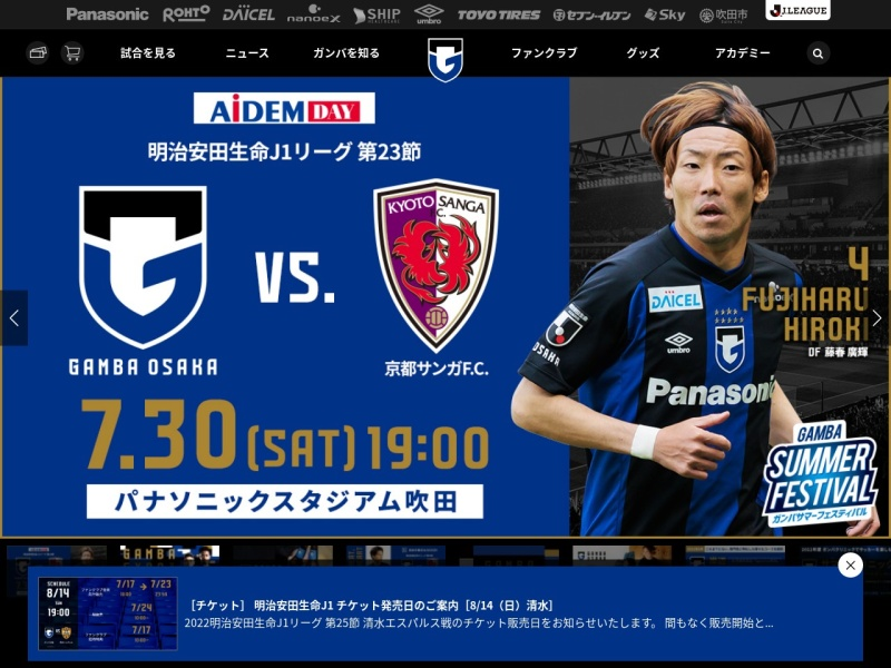 http://www.gamba-osaka.net/news/index/no/5219/