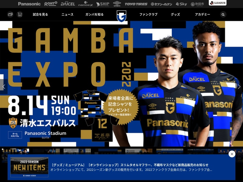 http://www.gamba-osaka.net/news/index/no/5603/