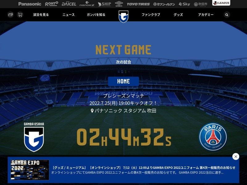 http://www.gamba-osaka.net/news/index/no/7513/