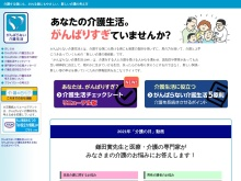 Screenshot of www.gambaranaikaigo.com