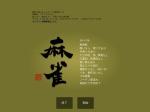 http://www.gamedesign.jp/flash/mahjong/mahjong.html