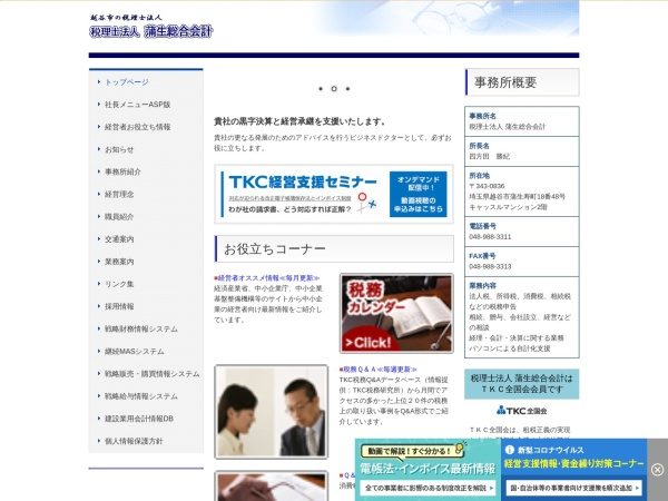 Screenshot of www.gamou-total.or.jp