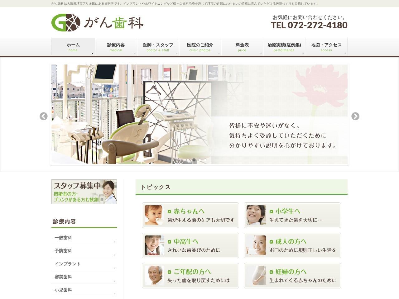 がん歯科 (大阪府堺市西区)