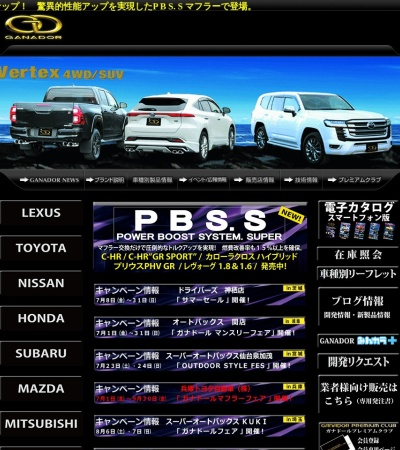 http://www.ganador.co.jp