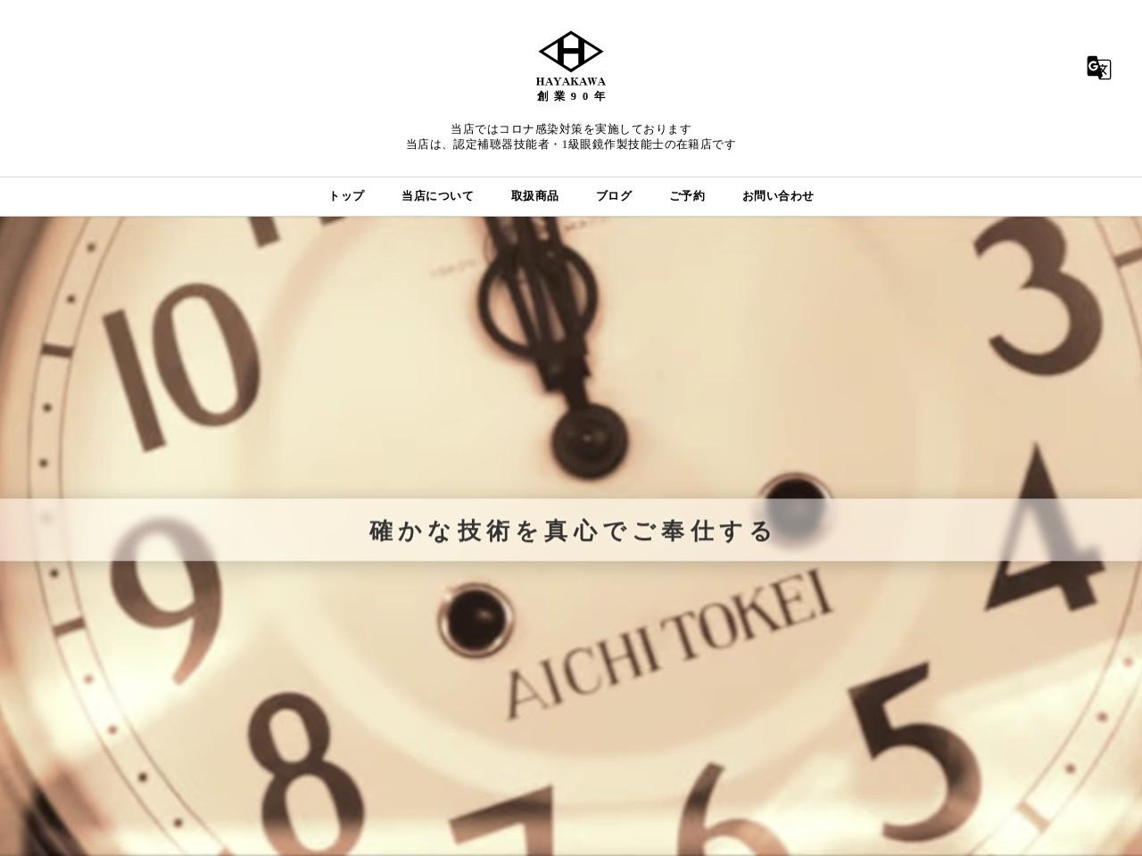 早川時計店