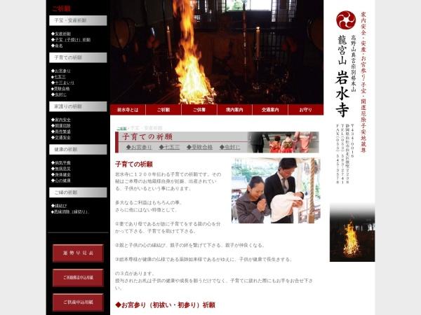 Screenshot of www.gansuiji.jp