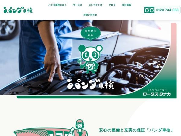 Screenshot of www.garageya.com