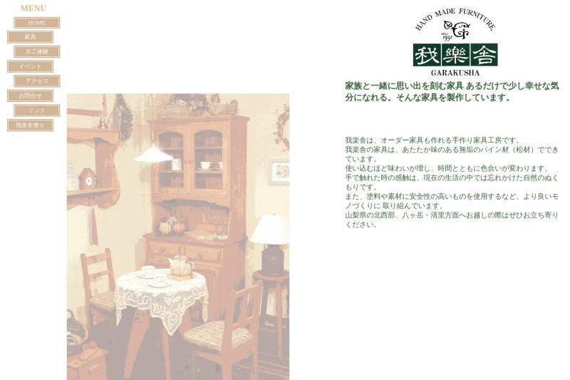 Screenshot of www.garakusha.jp