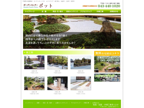 Screenshot of www.garden-potto.com