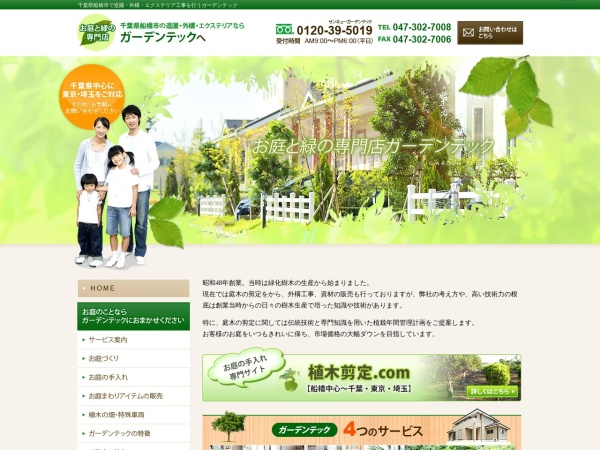 Screenshot of www.garden-tech.co.jp