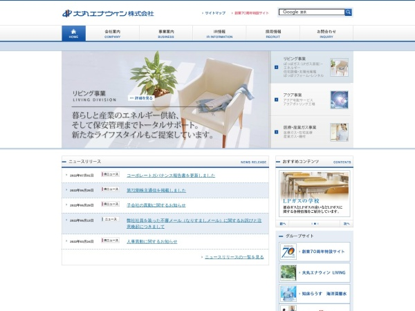 Screenshot of www.gas-daimaru.co.jp