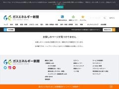 http://www.gas-enenews.co.jp/news/2015/08/post-2327.html