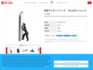 http://www.gashapon.jp/products/detail.html?jan_code=4543112873019000