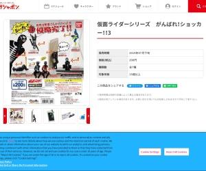 Screenshot of www.gashapon.jp
