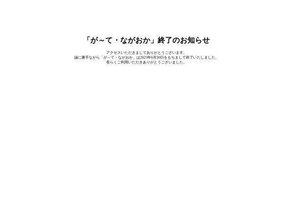 http://www.gate-nagaoka.com