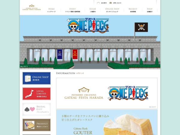 Screenshot of www.gateaufesta-harada.com