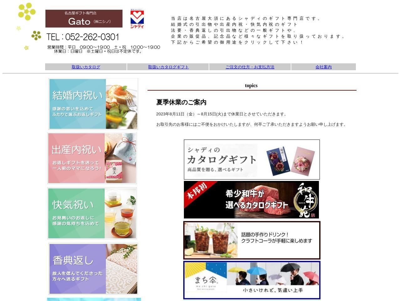 名古屋ギフト専門店 ㈱ニシノ(シャディ取扱店)Gato