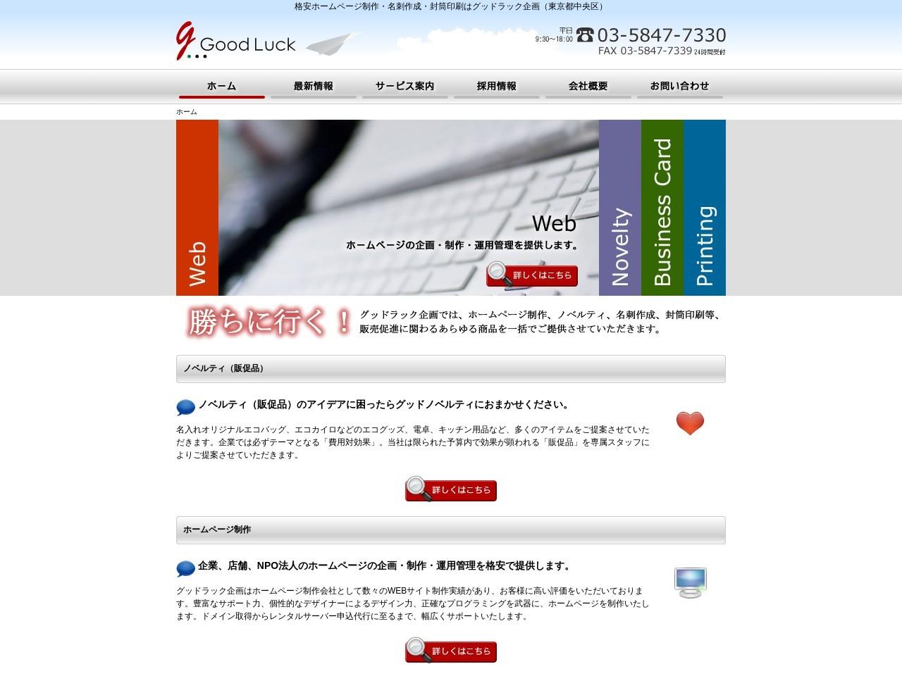 格安ホームページ制作・名刺作成・封筒印刷はグッドラック企画(東京都中央区)