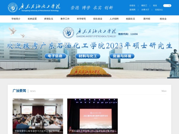 Screenshot of www.gdupt.edu.cn