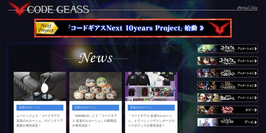 Screenshot of www.geass.jp