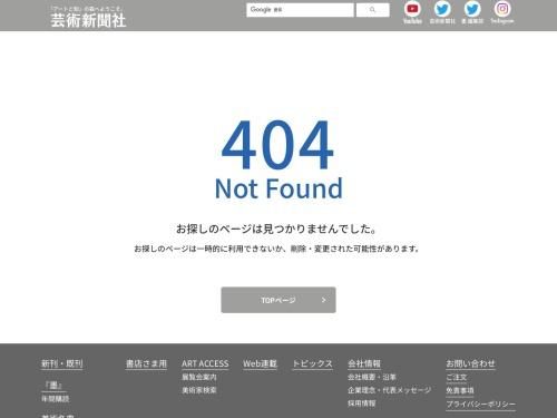 http://www.gei-shin.co.jp/sumi/sumi_prize.html