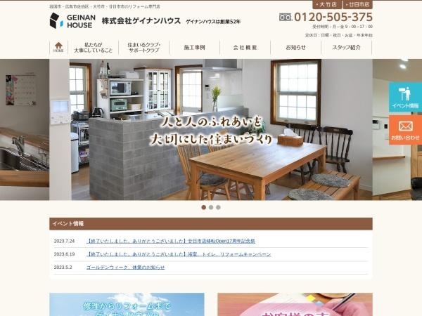 Screenshot of www.geinan-house.co.jp