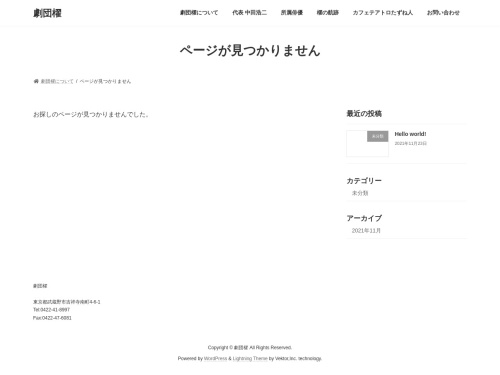 Screenshot of www.gekidan-kai.com