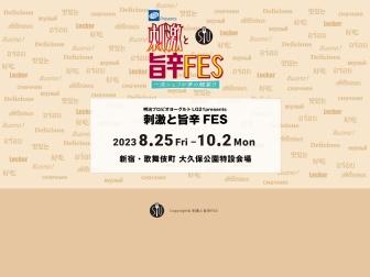 http://www.gekikara-gourmet.com