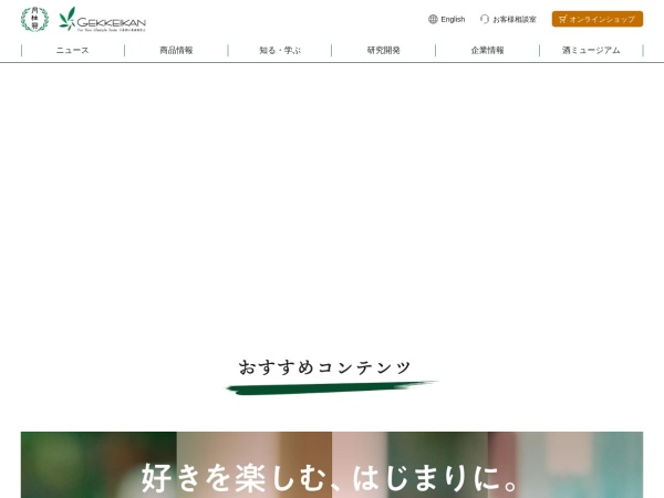 Screenshot of www.gekkeikan.co.jp