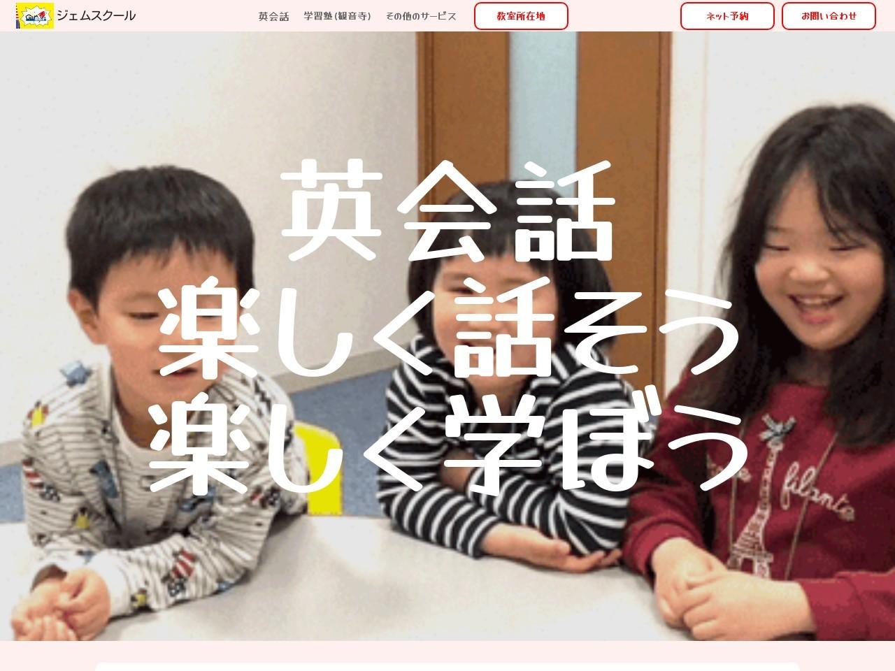 ジェムスクール/宇多津校