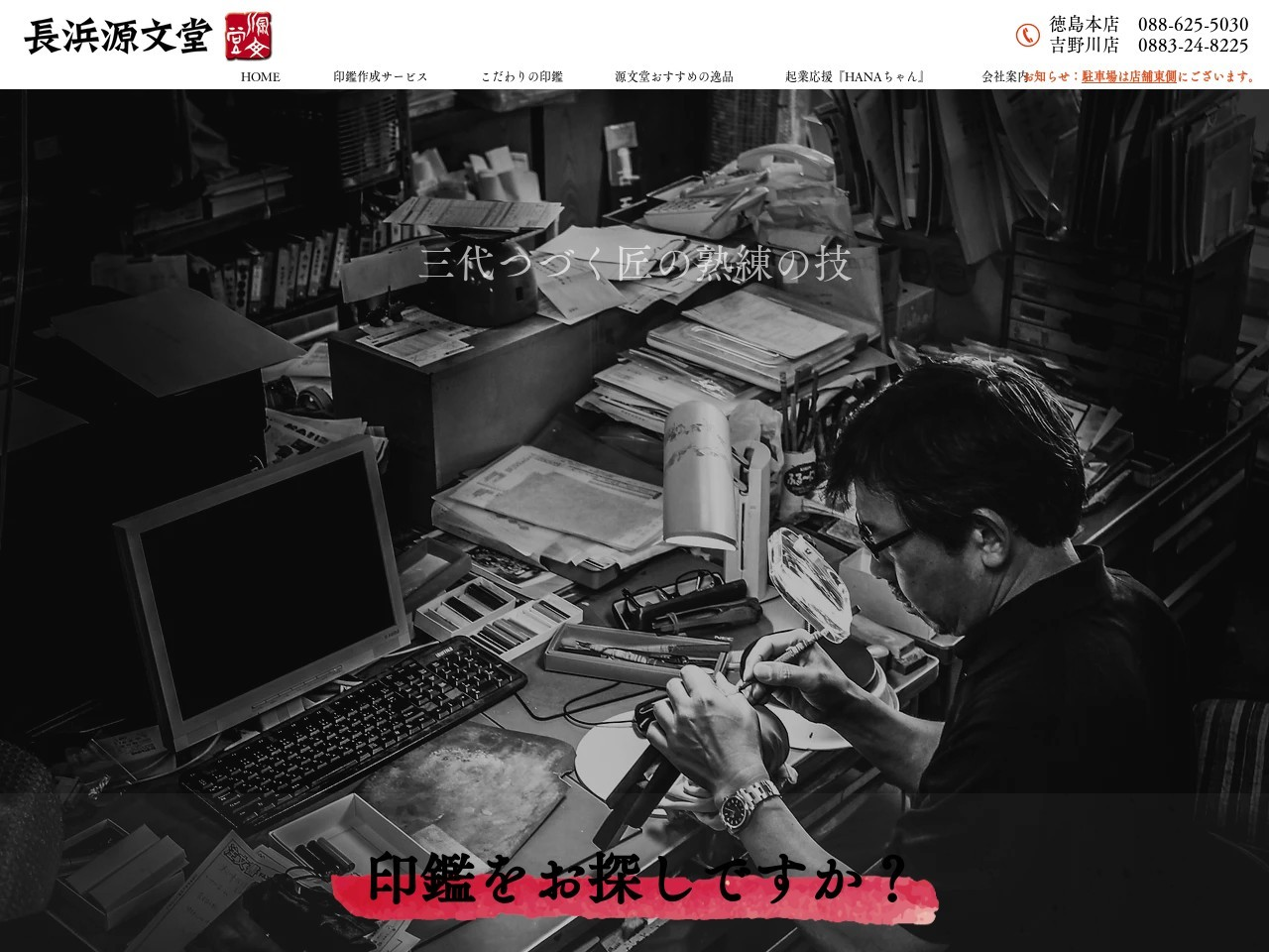 有限会社長浜源文堂佐古本店