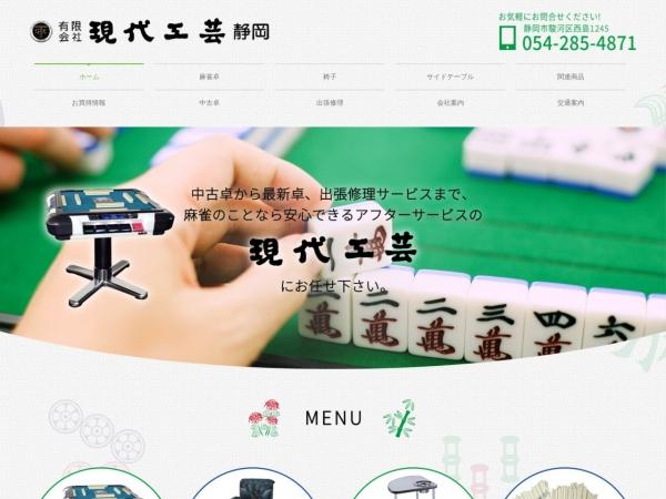 Screenshot of www.gendaikougei.jp