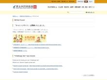 Screenshot of www.gender.go.jp