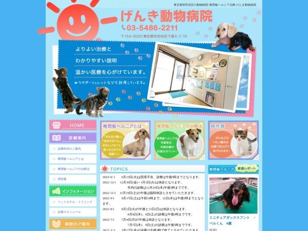 Screenshot of www.genki-ah.com