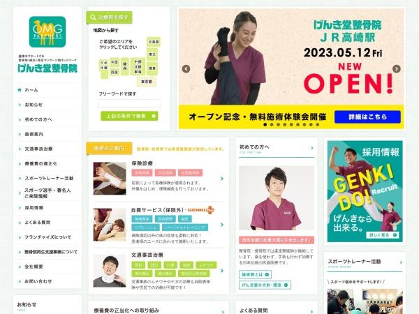 Screenshot of www.genkido-s.com