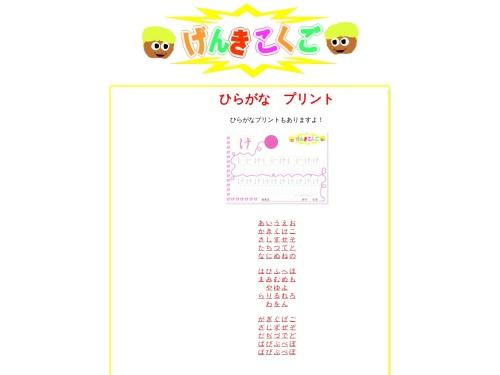 http://www.genkienglish.net/kokugo/hiraganaprint.htm