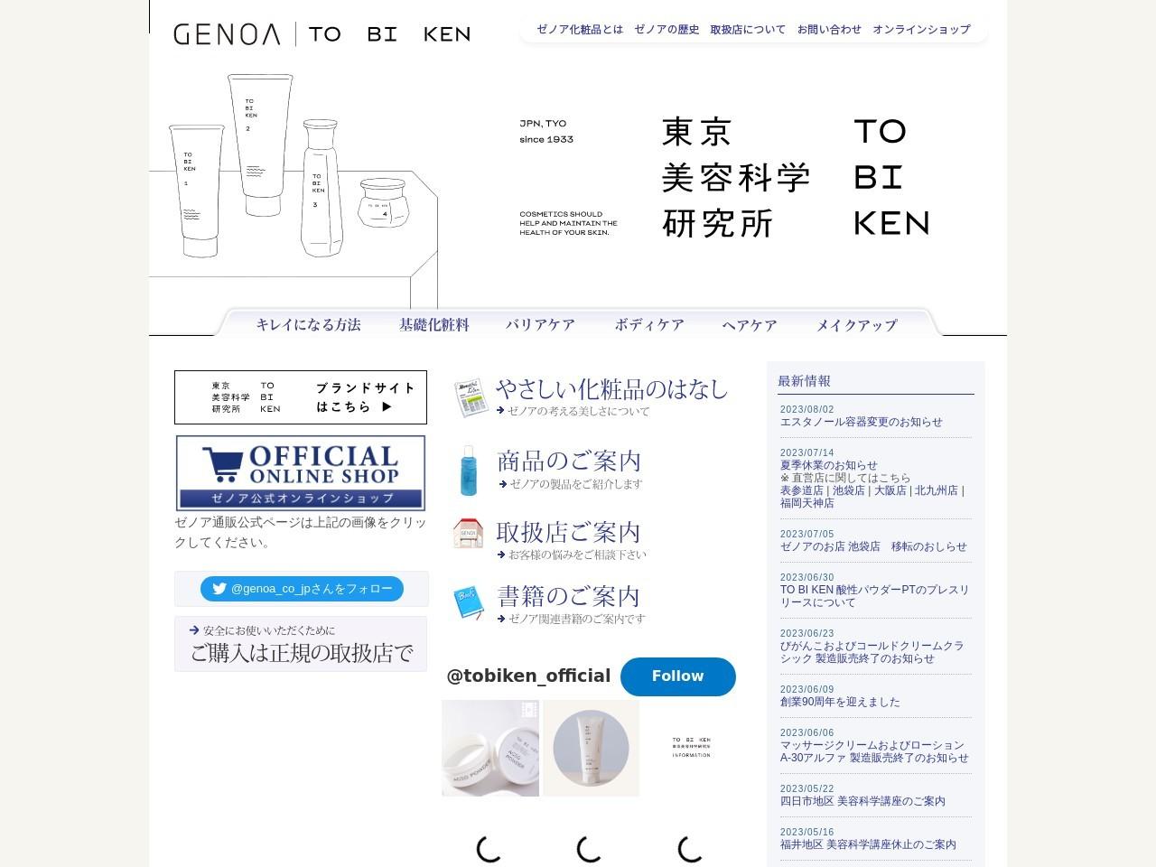 ホームページ 通販サイト | GENOA-ゼノア化粧料本舗-