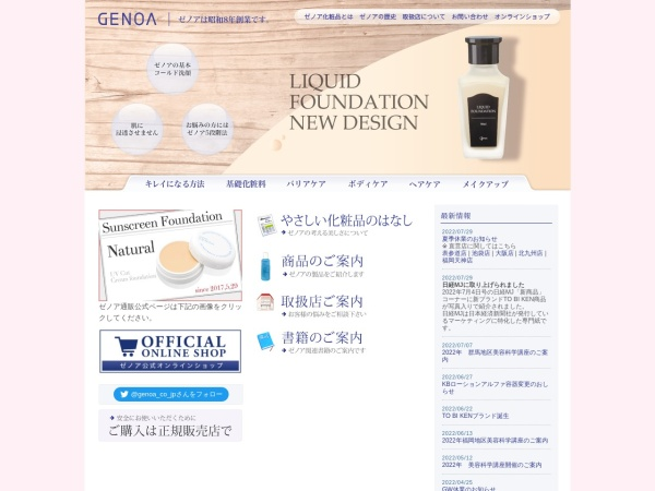 Screenshot of www.genoa.co.jp