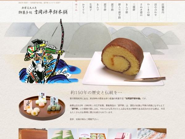 Screenshot of www.genpeimochi.com