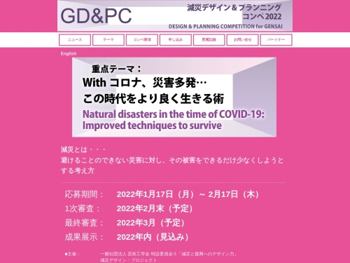 Screenshot of www.gensai-design.com