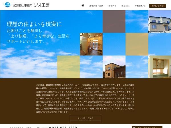 http://www.geo-koubou.com/