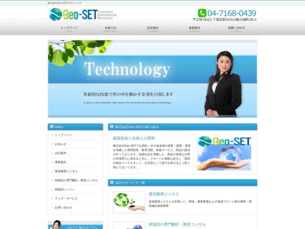 Screenshot of www.geo-set.com