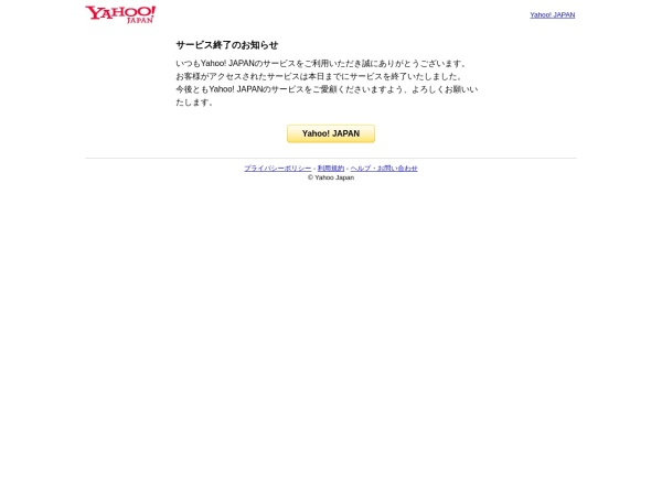 Screenshot of www.geocities.jp