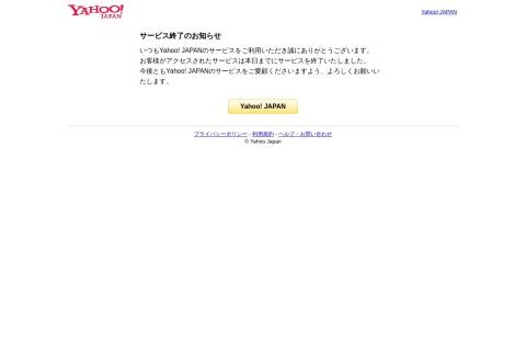 Screenshot of www.geocities.jp